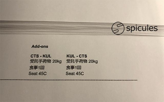 エアアジアXD7チケット