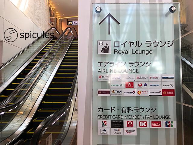 新千歳空港国際線ラウンジ看板