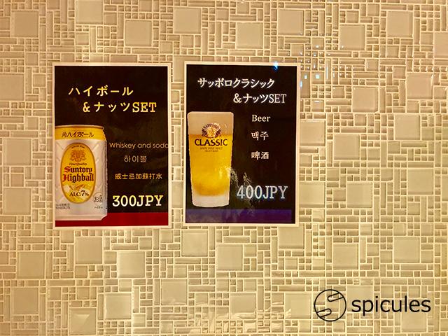 新千歳空港国際線ラウンジお酒