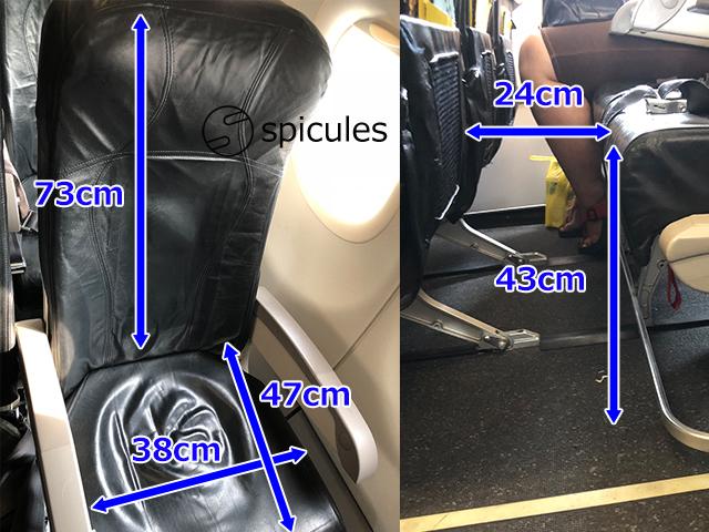 スクート座席サイズ