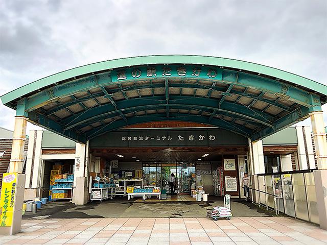 道の駅たきかわ