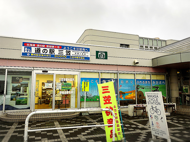 道の駅三笠