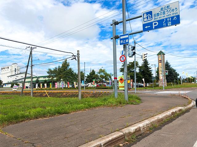 道の駅うりゅう
