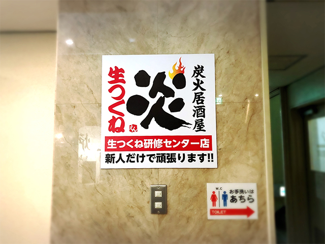 炭火居酒屋炎 研修センター