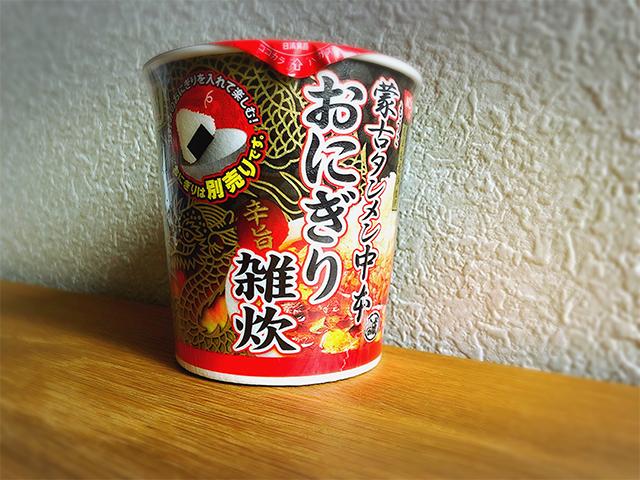 蒙古タンメン中本おにぎり雑炊