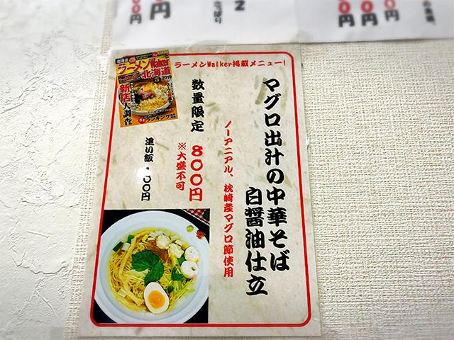 麺やhide