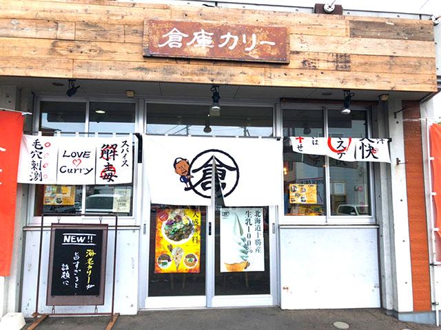 札幌倉庫カリー